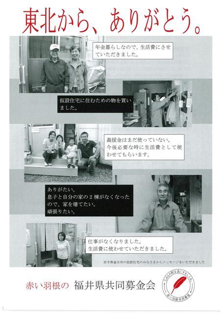 http://akaihane-fukui.jp/2011uploads/%E6%9D%B1%E5%8C%97%E3%81%8B%E3%82%89%E3%81%82%E3%82%8A%E3%81%8C%E3%81%A8%E3%81%86.jpg
