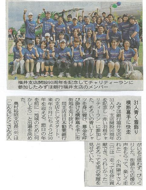 みずほ 2011.jpg