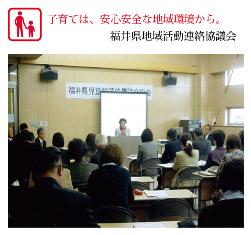 地域活動連絡協議会.png