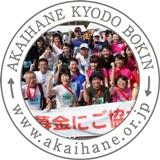 福井マラソンチャリティーランロゴマーク.jpg