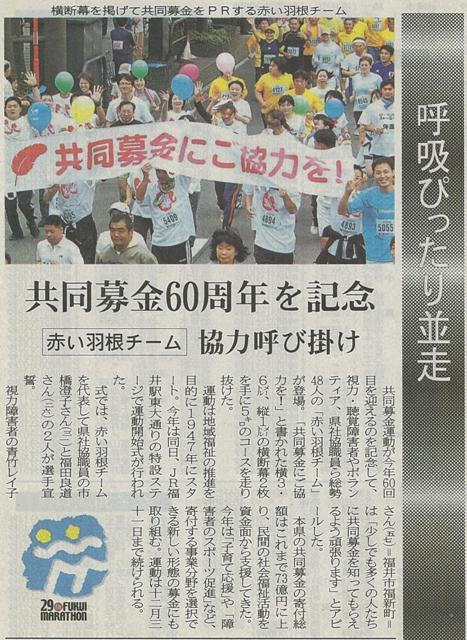 福井マラソン2006.jpg