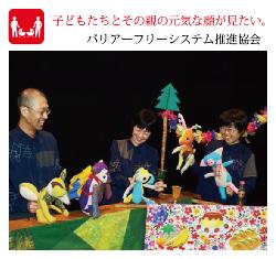 11バリアフリーシステム推進協会-01.png