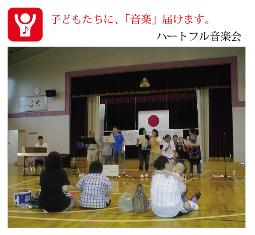 2. ハートフル音楽会-01.png