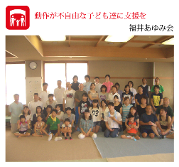 24.福井あゆみ会-01.png
