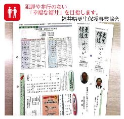 3福井県更生保護事業協会-01.png