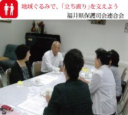 4.福井県保護司会連合会-01.png
