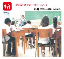 5.福井県婦人福祉協議会-01.png