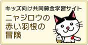 bn_nyajirou.jpg