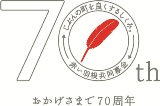 70rogo3見本.jpg