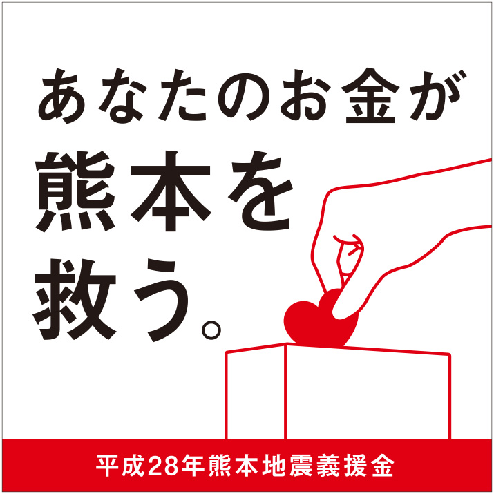 kumamoto_box-1.jpg