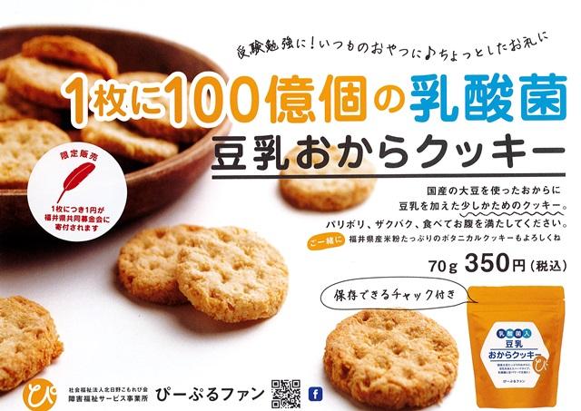 おからクッキー.jpg