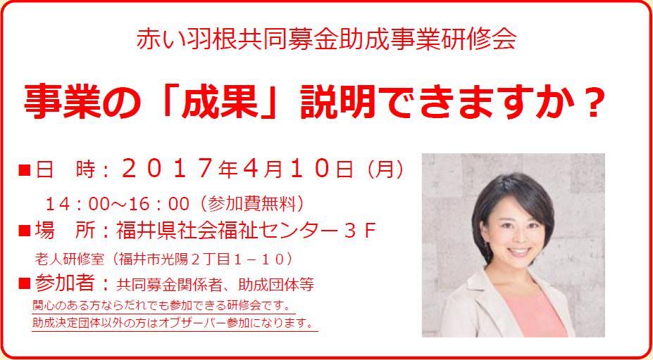 助成事業研修会チラシ.png