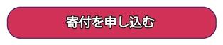 寄付を申し込むボタン-01.jpg