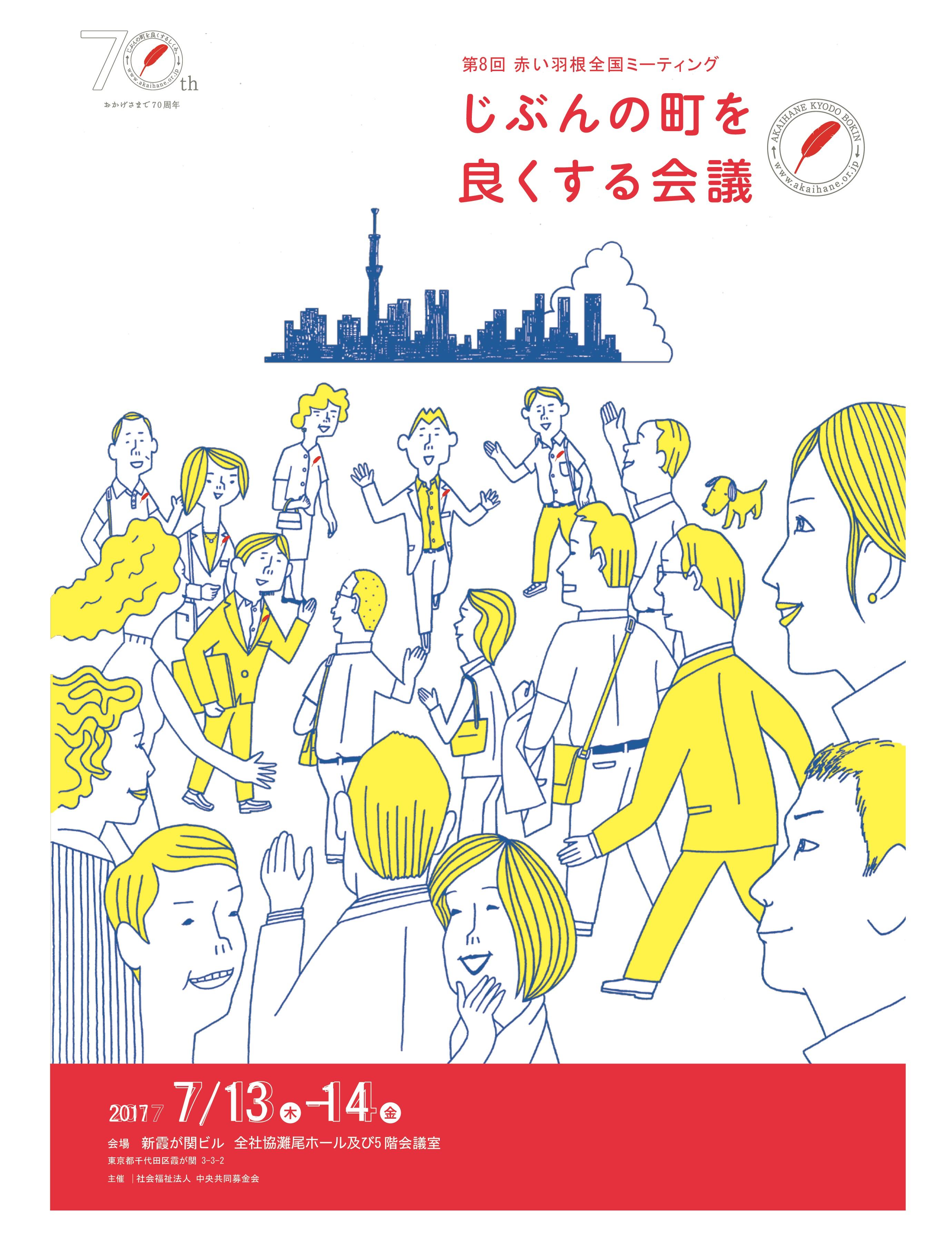 第8回赤い羽根全国ミーティング開催要項 (1).jpg