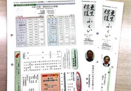 06_福井県更生保護事業協会写真.jpg