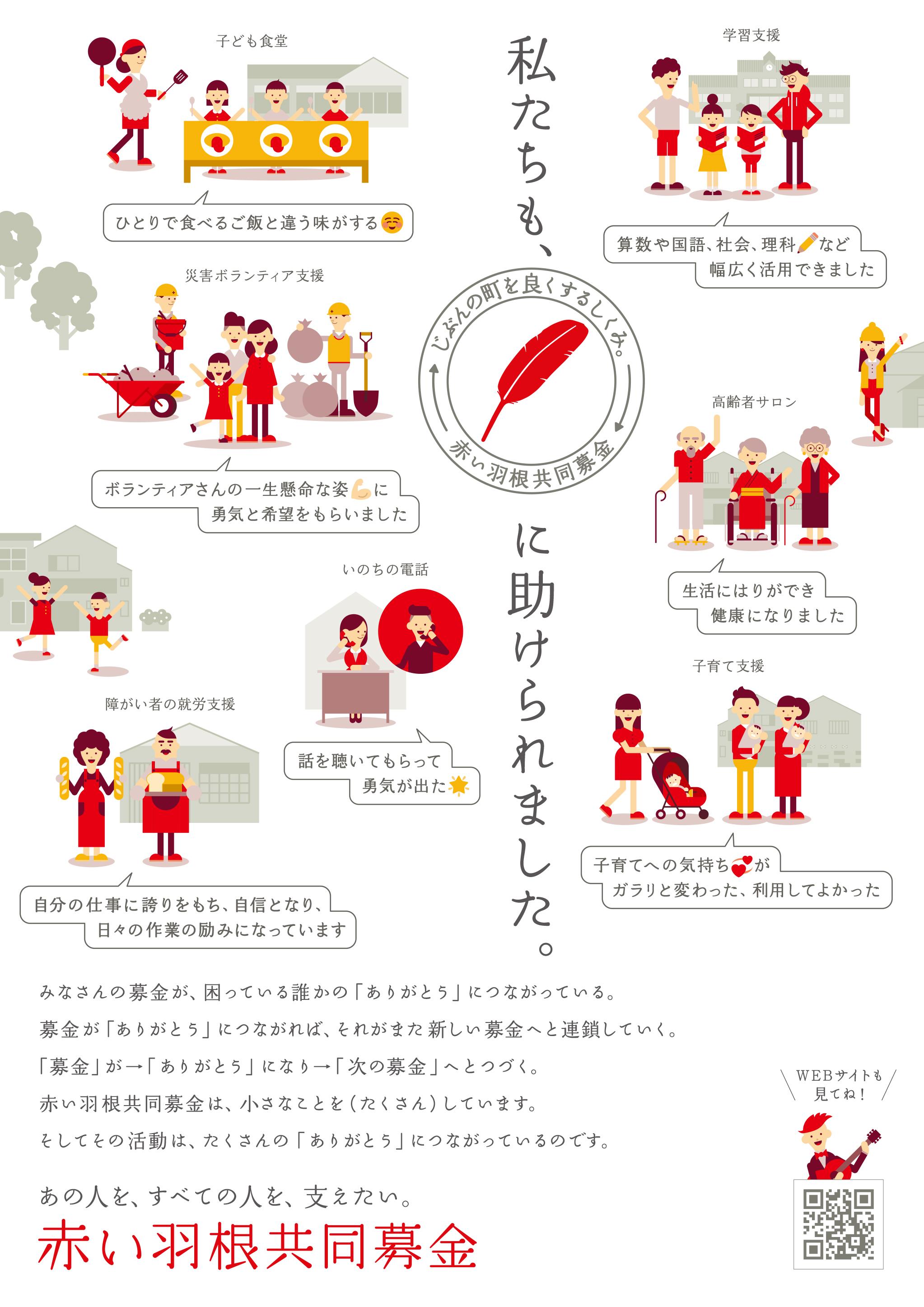 180613_akaihane_asize_f_a5_ol.jpg