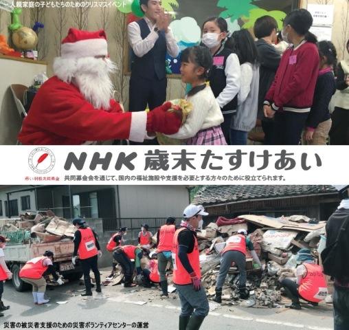 NHK歳末たすけあい.jpg