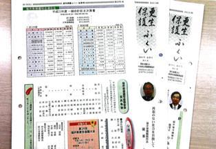 09_福井県更生保護事業協会.jpg