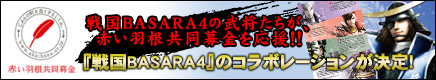 banner-basara.jpg