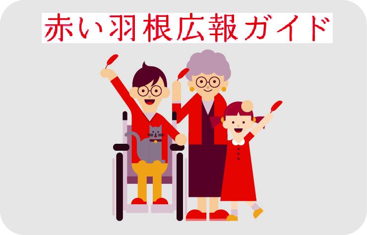 広報ガイド.jpg