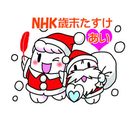 NHK歳末.jpg
