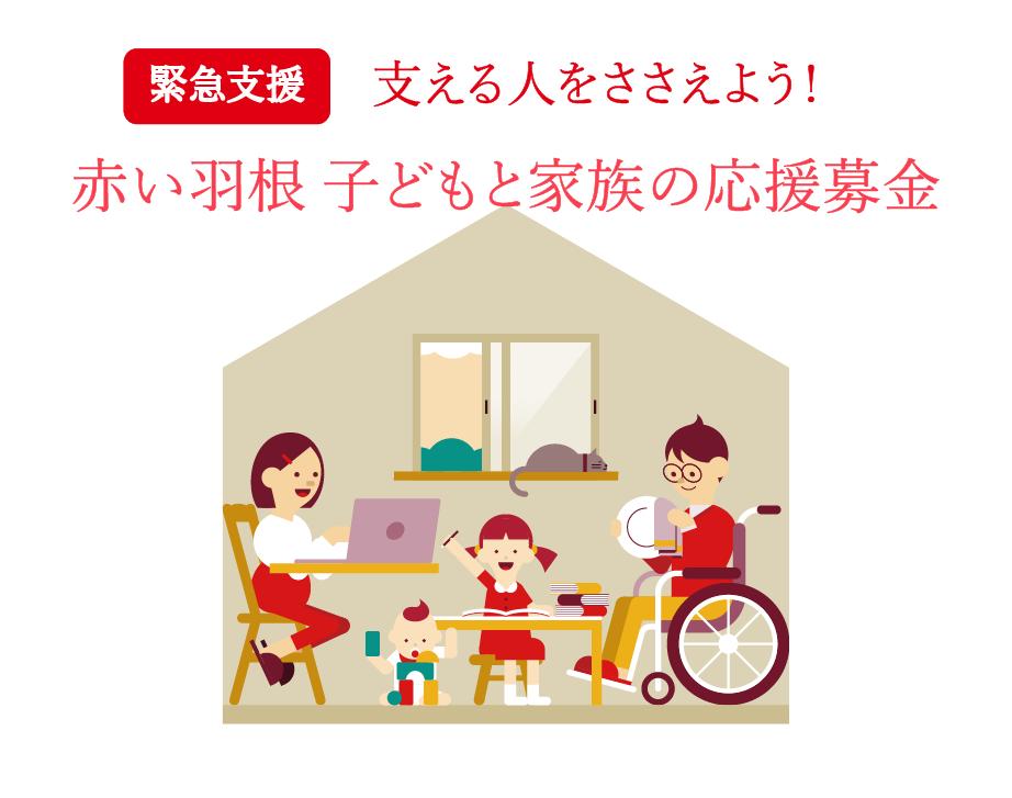 応援募金-01.png