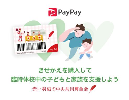 paypayバナー-01.png
