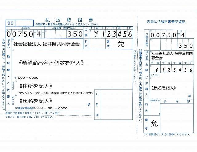 s-グッズ募金の記入例.jpg
