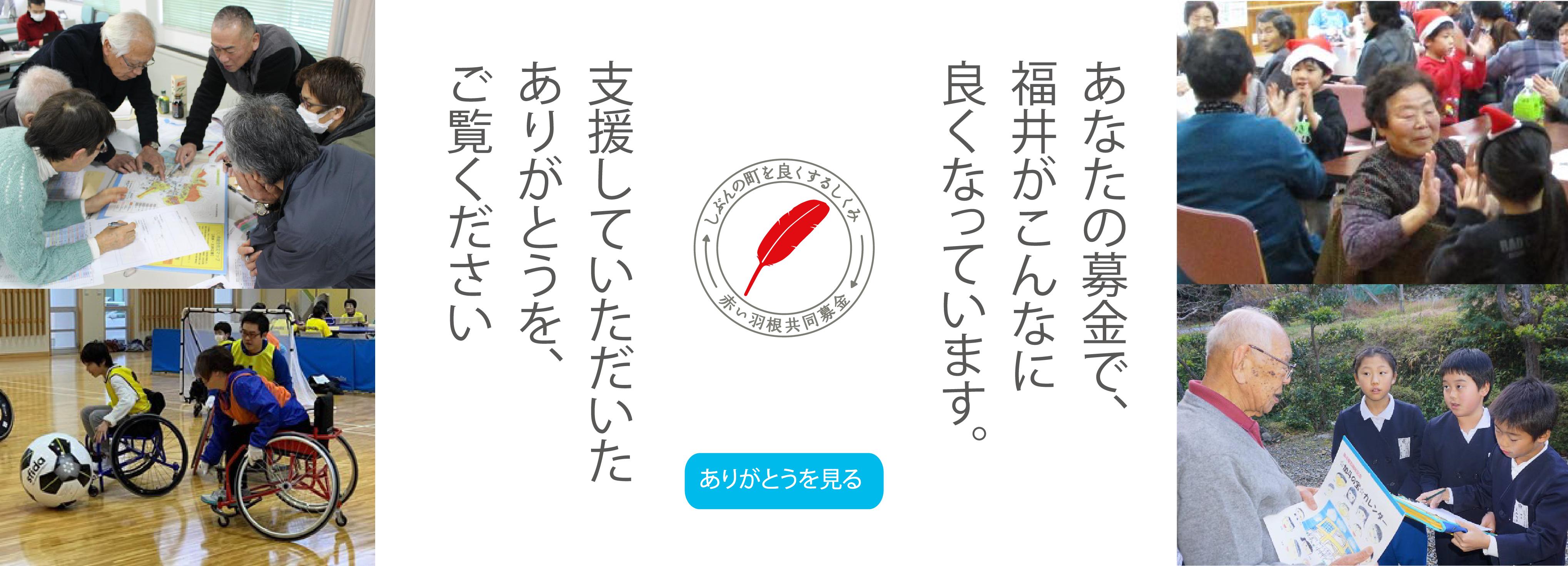 募金のつかいみち-01.png
