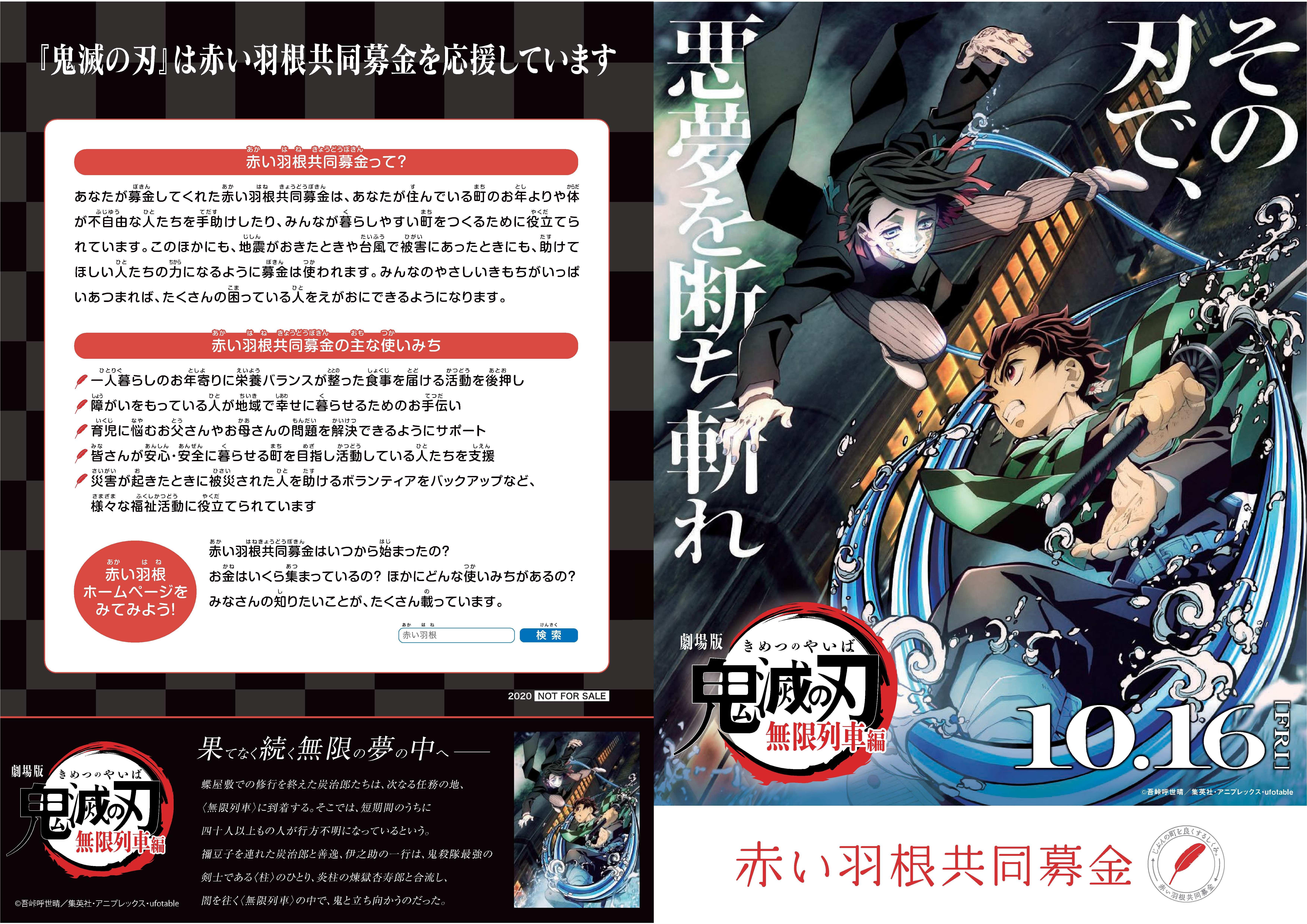 劇場版鬼滅の刃×赤い羽根クリアファイル2020.jpg