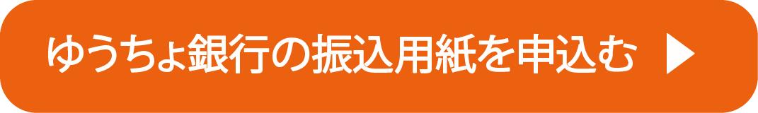 ゆうちょ銀行の振込用紙を申し込む.png