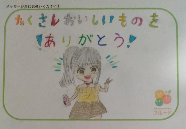 フルードお礼1.jpg.png