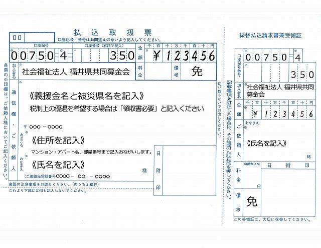 s-義援金記入例.jpg