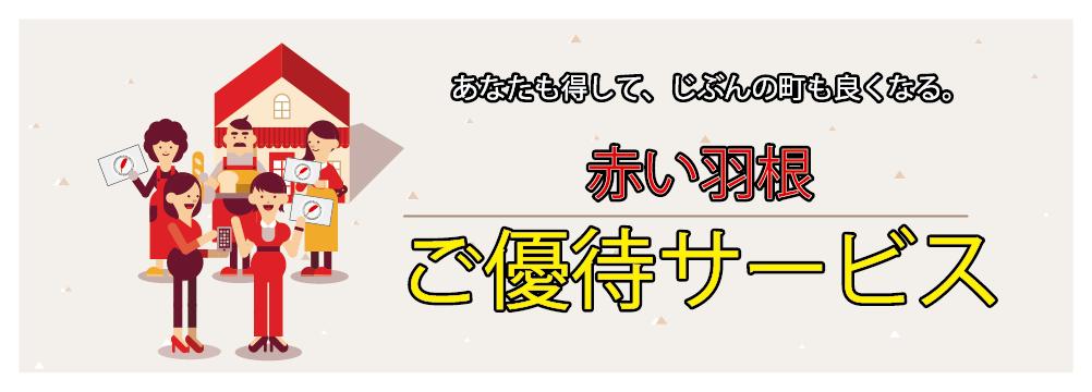ご優待サービス-01.png