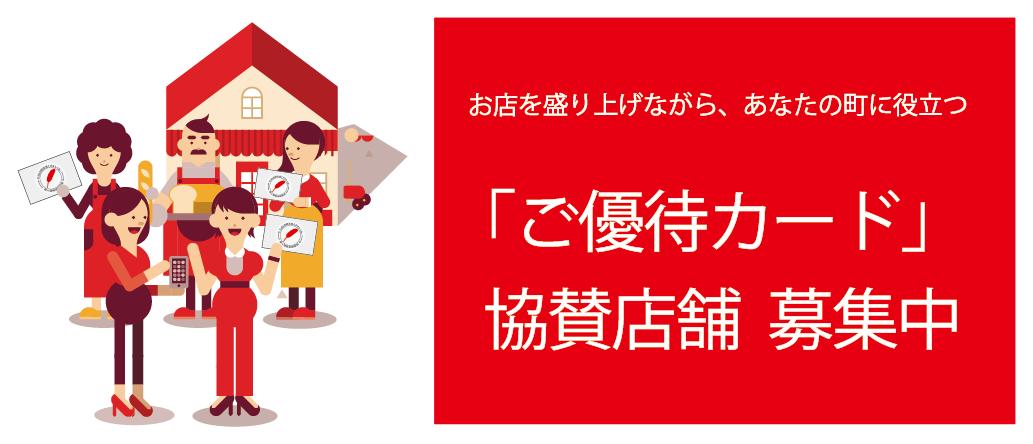 ご優待協賛店募集-01.png