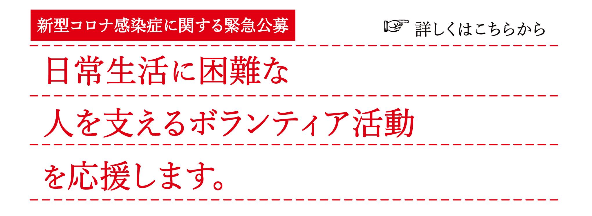 福祉活動応援助成(トップバナー)-01.png