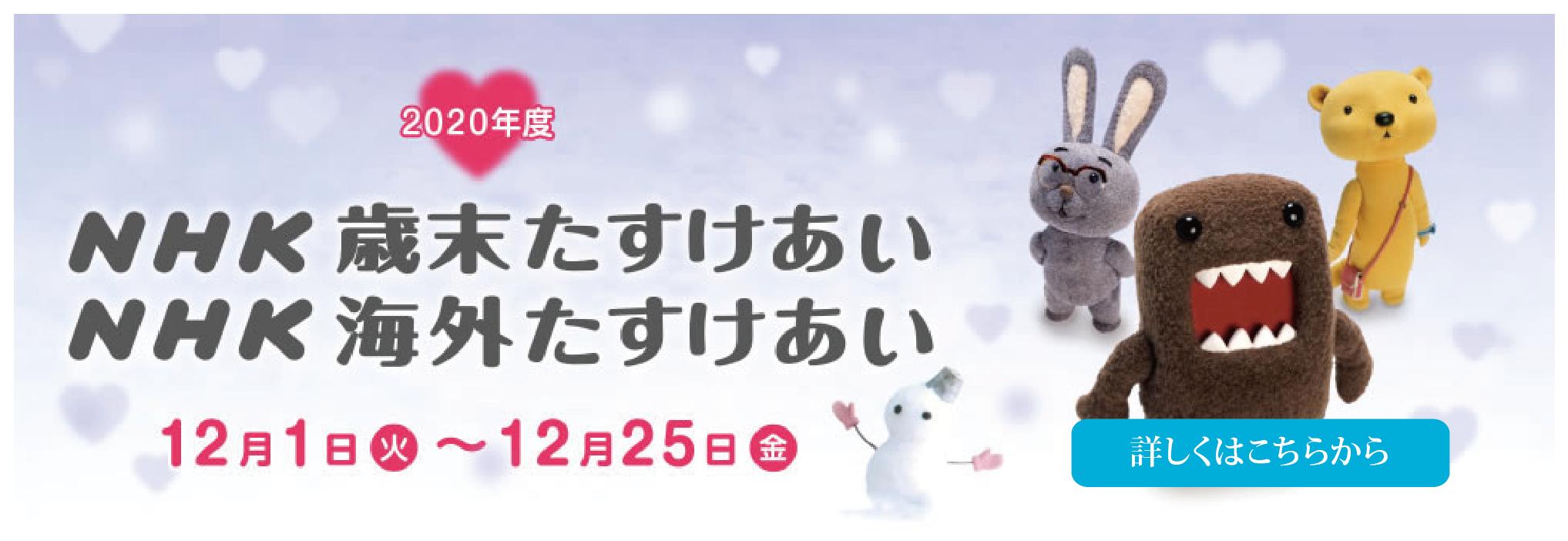 NHK歳末-01.png