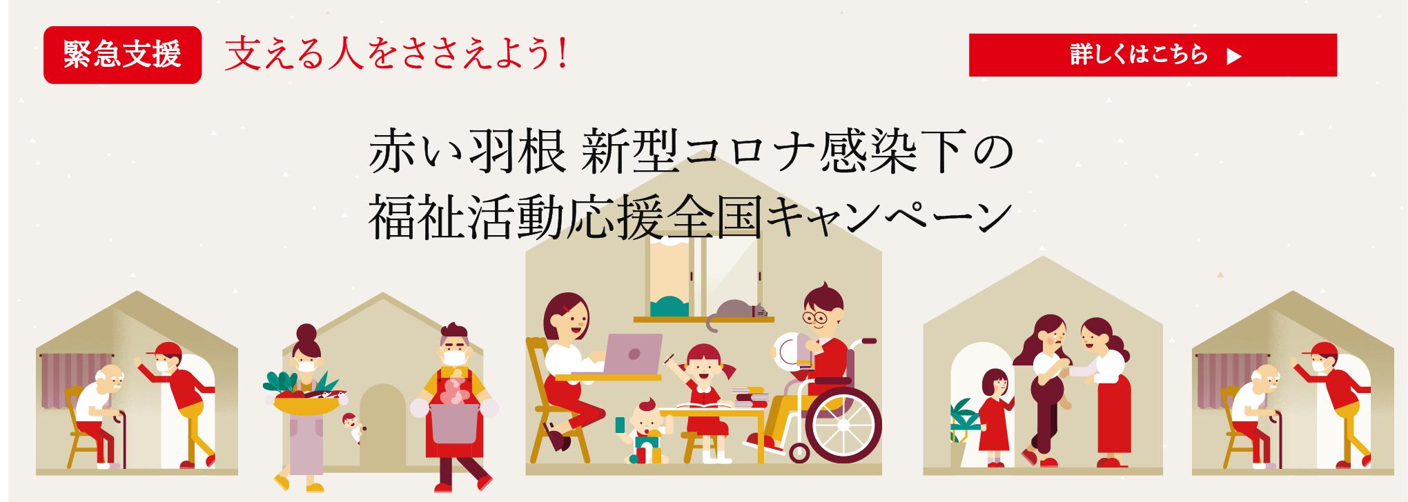 福祉活動応援全国キャンペーン(トップバナー)-01.png