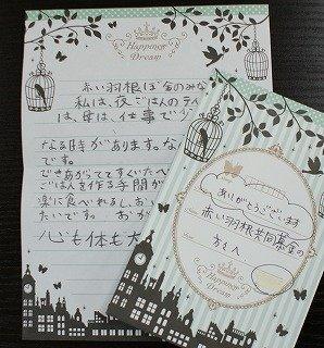 s-大野お礼.jpg