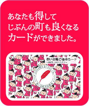 2019ご優待カード.jpg